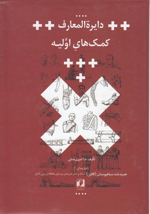 دايره-المعارف-كمك-هاي-اوليه(حافظ-نوين)وزيري-سلفون