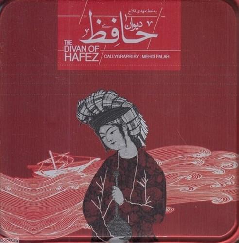 ديوان-حافظ-(سپاس)-نيم-خشتي-فلزي