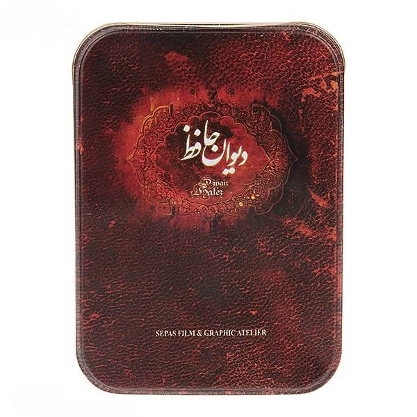 ديوان-حافظ-(سپاس)-1-16-فلزي