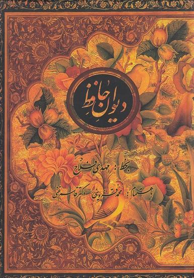 ديوان-حافظ(كتاب-سراي-نيك)وزيري-قابدار-گلاسه