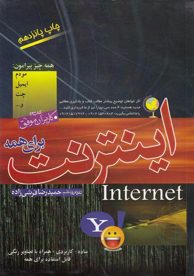 اينترنت-براي-همه(جوانان-موفق)وزيري-شوميز