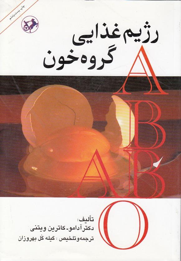 رژيم-غذايي-گروه-خون-(اميركبير)-وزيري-شوميز