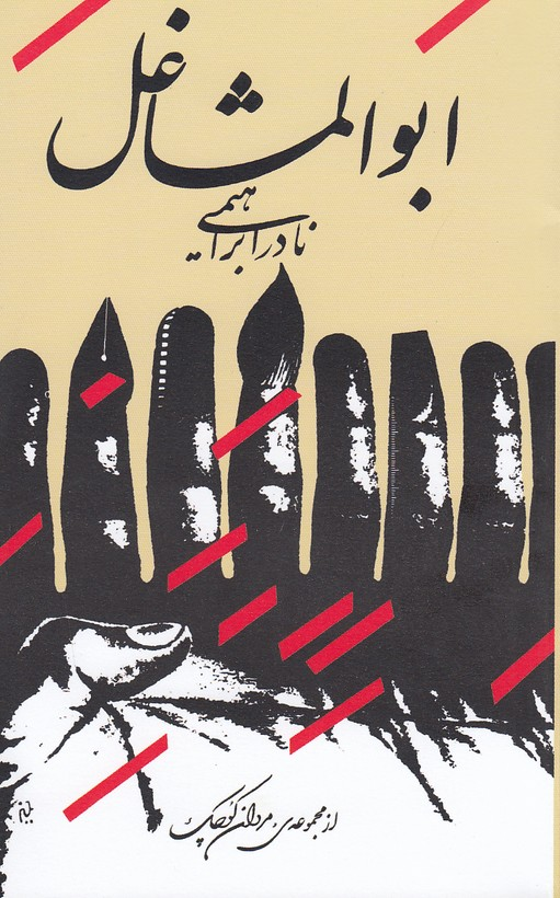 ابوالمشاغل(روزبهان)رقعي-شوميز