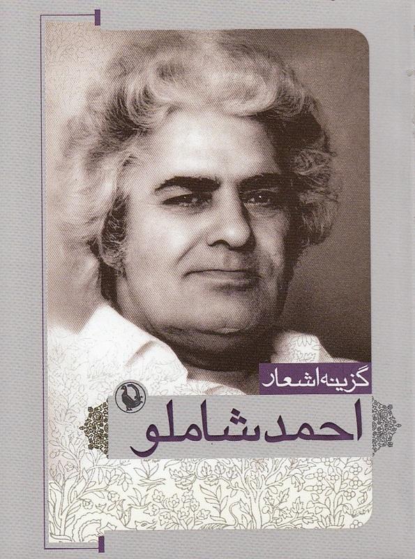 گزينه-اشعار-12-احمد-شاملو-(مرواريد)-1-8-شوميز