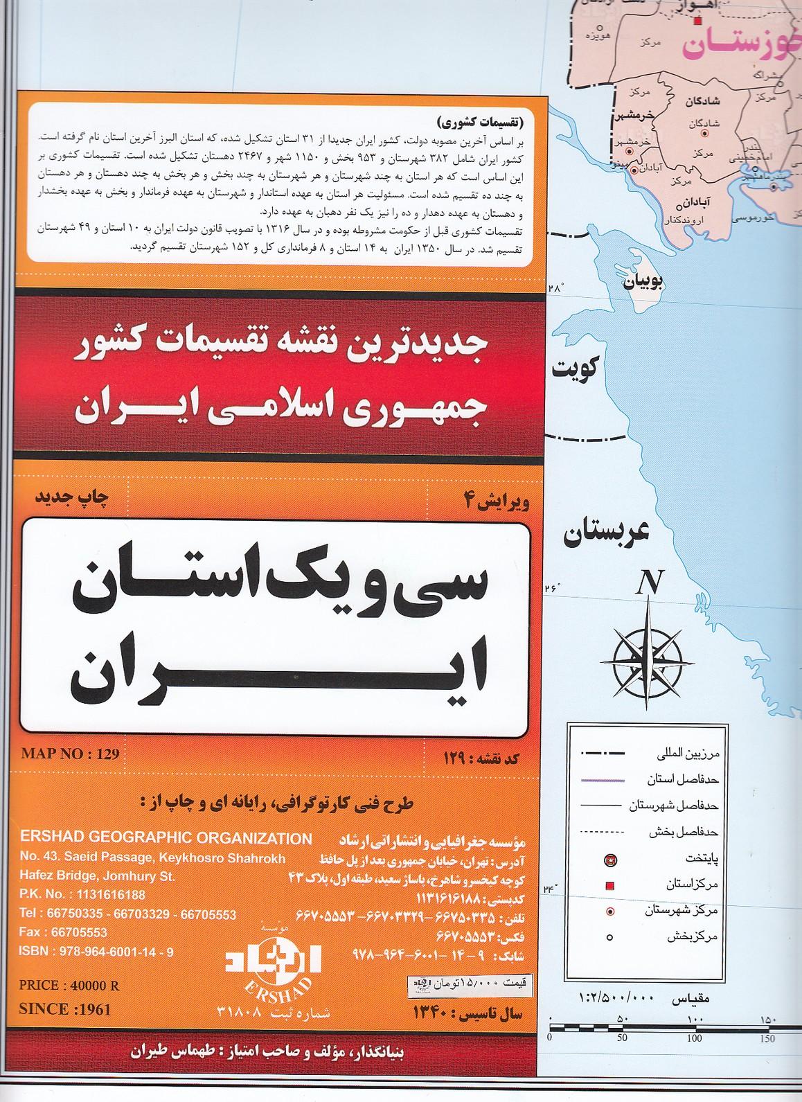 نقشه-سي-ويك-استان-ايران(ارشاد)گلاسه