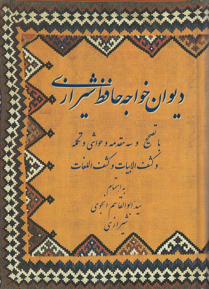 ديوان-خواجه-حافظ-شيرازي(بدرقه-جاويدان)وزيري-سلفون
