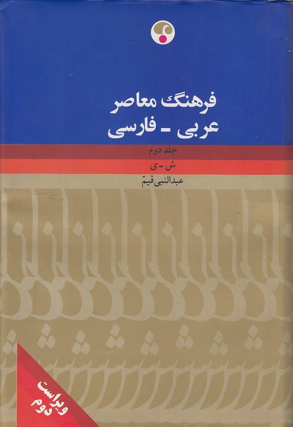 فرهنگ-معاصرعربي---فارسي-2-جلدي-وزيري-سلفون