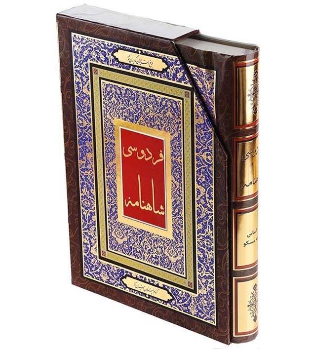 شاهنامه-فردوسي(جاجرمي)رحلي-قابدار