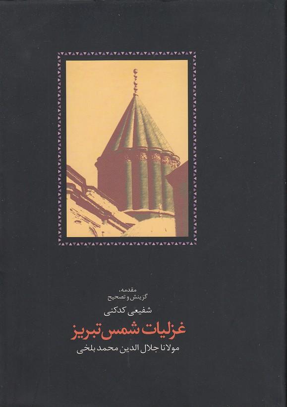 غزليات-شمس-تبريز2جلدي(سخن)وزيري-سلفون