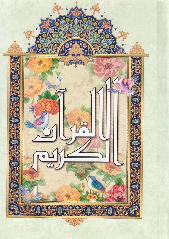 =قرآن(آيين-دانش)نيريزي1-8انصاريان
