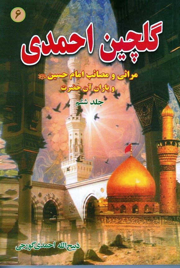 گلچين-احمدي-6-(بوستان-احمدي)-رقعي-شوميز
