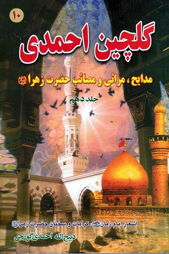 گلچين-احمدي-10-(بوستان-احمدي)-رقعي-شوميز