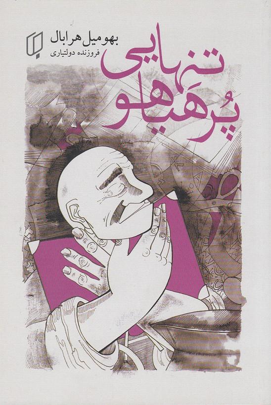 تنهايي-پرهياهو(باران-خرد)رقعي-شوميز