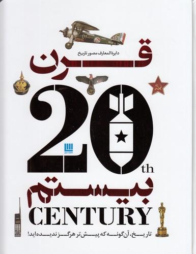 دايره-المعارف-مصور-تاريخ-قرن-بيستم-(سايان)-رحلي-سلفون