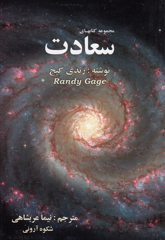 مجموعه-كتابهاي-سعادت(عربشاهي)رقعي-شوميز