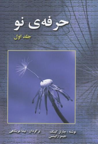 حرفه-ي-نو2جلدي(عربشاهي)رقعي-شوميز