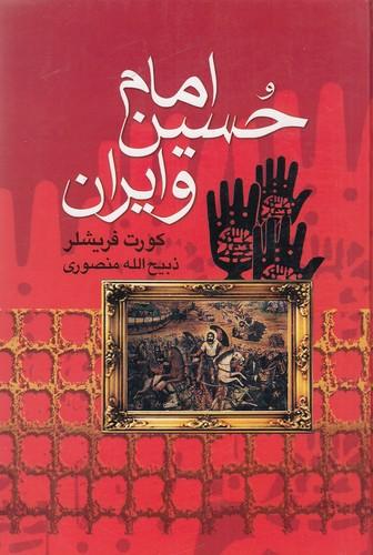امام-حسين-وايران(بدرقه-جاويدان)وزيري-چرم