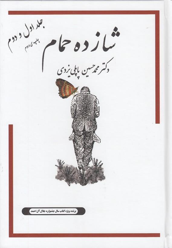 شازده-حمام-4جلددر3مجلد(گوتنبرگ)وزيري-قابدار