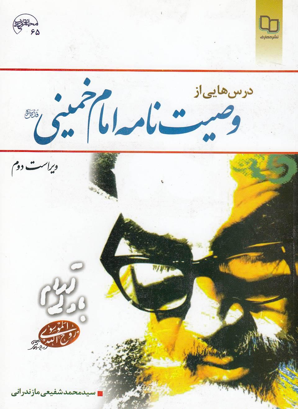 درس-هايي-از-وصيت-نامه-امام-خميني-(معارف)-وزيري-شوميز