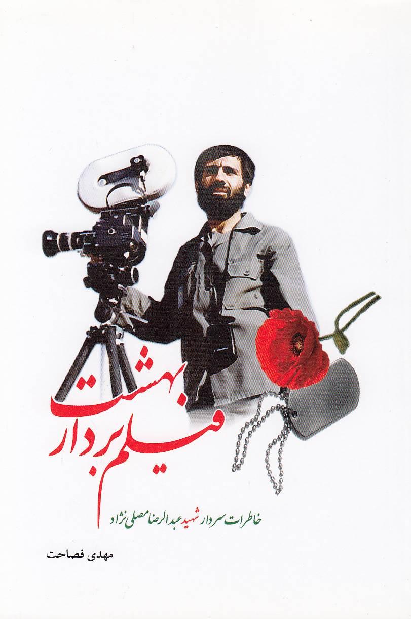 فيلم-برداربهشت-خاطرات-شهيدعبدالرضامصلي-نژاد(مصلي)رقعي-شوميز