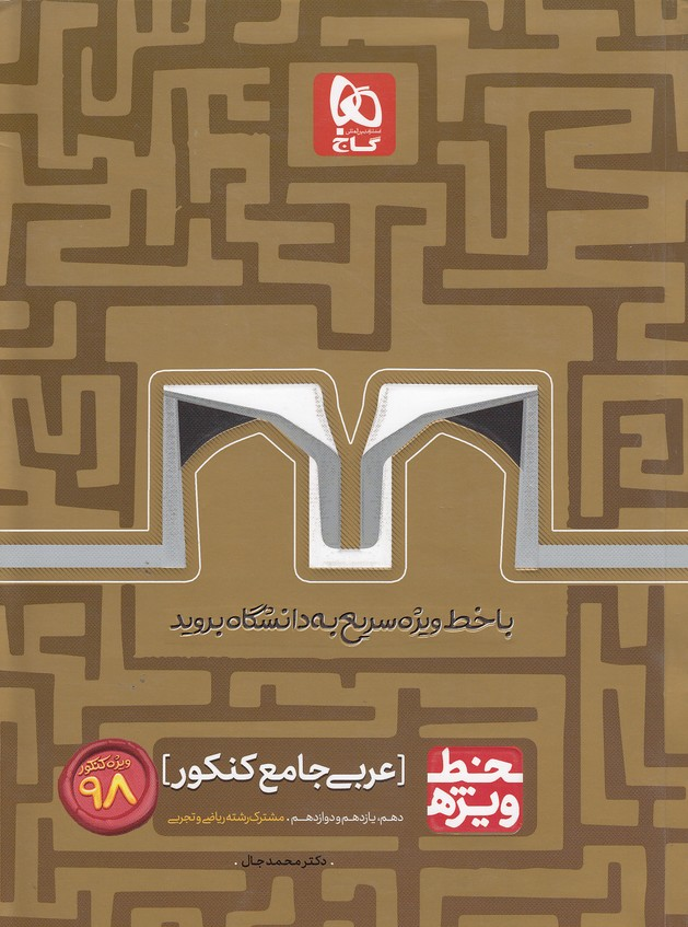 گاج(خط-ويژه)-عربي-جامع-كنكور97