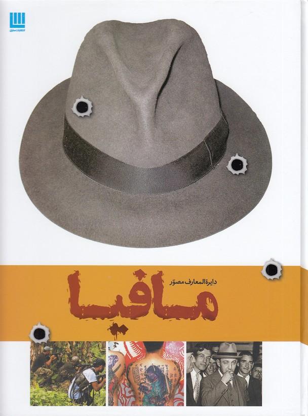 دايره-المعارف-مصورتاريخ-مافيا(سايان)رحلي-سلفون