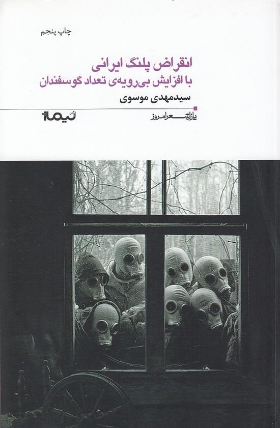 انقراض-پلنگ-ايراني-با-افزايش-بي-رويه-ي-تعداد-گوسفندان-(نيماژ)-رقعي-شوميز