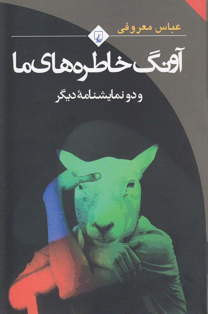 آونگ-خاطره-هاي-ماودونمايشنامه-ديگر(ققنوس)رقعي-شوميز