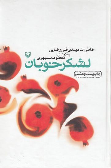 لشكرخوبان-خاطرات-مهدي-قلي-رضايي(سوره-مهر)رقعي-سلفون