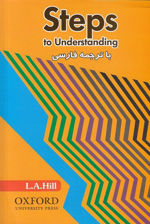 steps-to-understanding(زبان-مهر)باترجمه-فارسي-باcd--