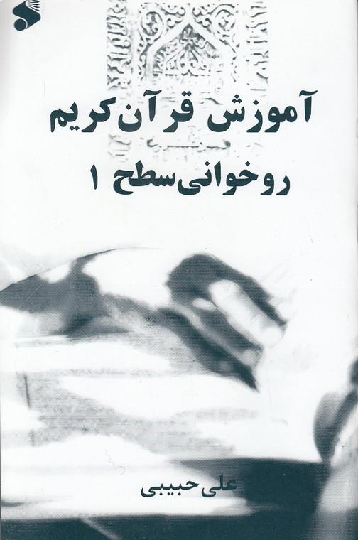آموزش-قرآن-كريم-روخواني---سطح-1-(تبليغات-اسلامي)-رقعي-شوميز