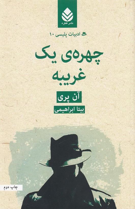 ادبيات-پليسي10-چهره-ي-يك-غريبه(قطره)رقعي-شوميز