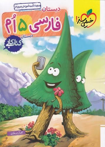 خيلي-سبز(كار)-فارسي-پنجم-ابتدايي
