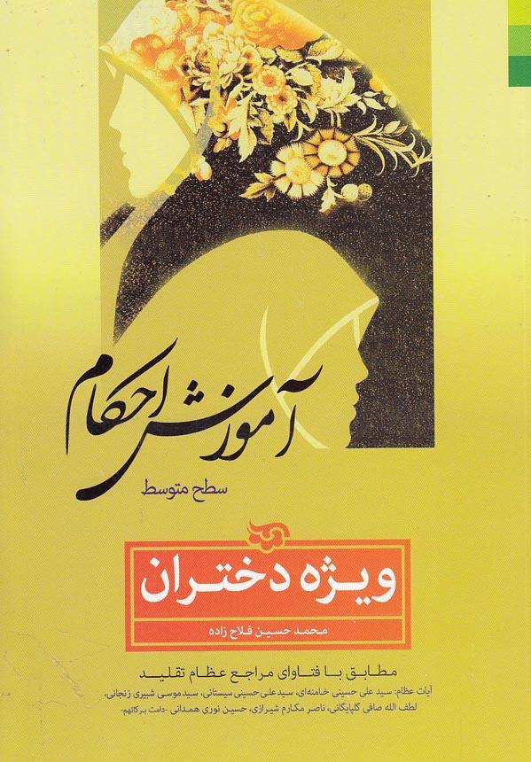 آموزش-احكام-ويژه-دختران-(دليل-ما)-وزيري-شوميز