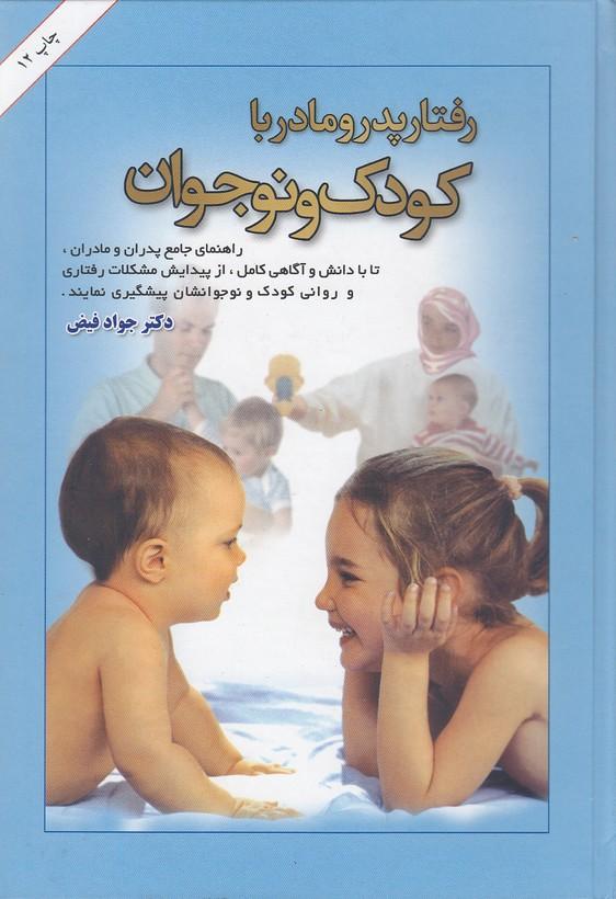 رفتار-پدر-و-مادر-با-كودك-و-نوجوان-(اميركبير)-وزيري-سلفون
