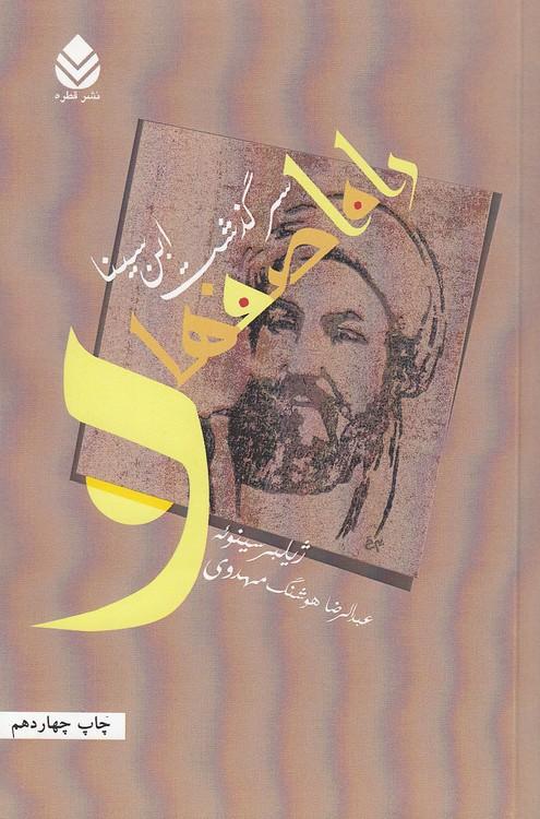 راه-اصفهان-سرگذشت-ابن-سينا(قطره)رقعي-شوميز