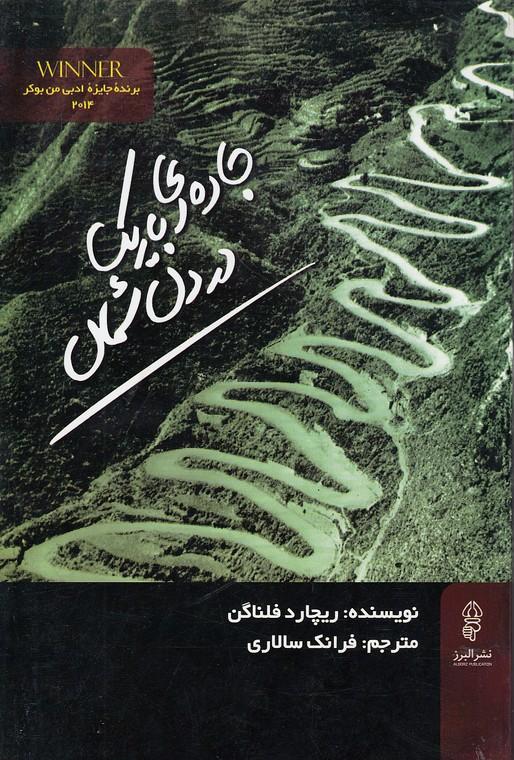 جاده-اي-باريك-در-دل-شمال-(البرز)-رقعي-شوميز