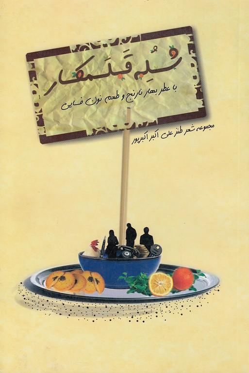 شله-قلمكار-مجموعه-شعرطنزعلي-اكبراكبرپور(نويد)رقعي-شوميز