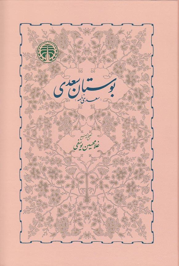 بوستان-سعدي-(خوارزمي)-وزيري-سلفون-