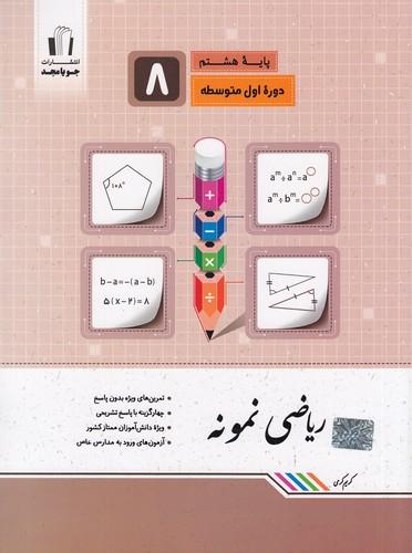 جويامجد-رياضي-نمونه-هشتم98