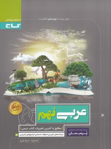 گاج(پرسمان)-عربي-نهم