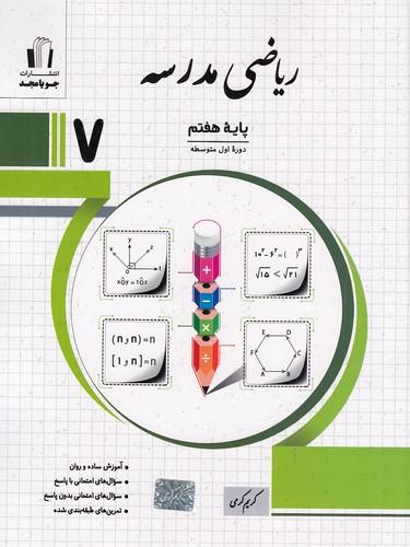 جويامجد-رياضي-مدرسه-هفتم