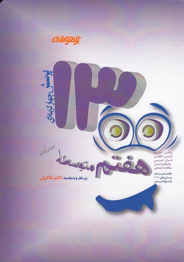 شاكري---1300-تيزهوشان-هفتم-99