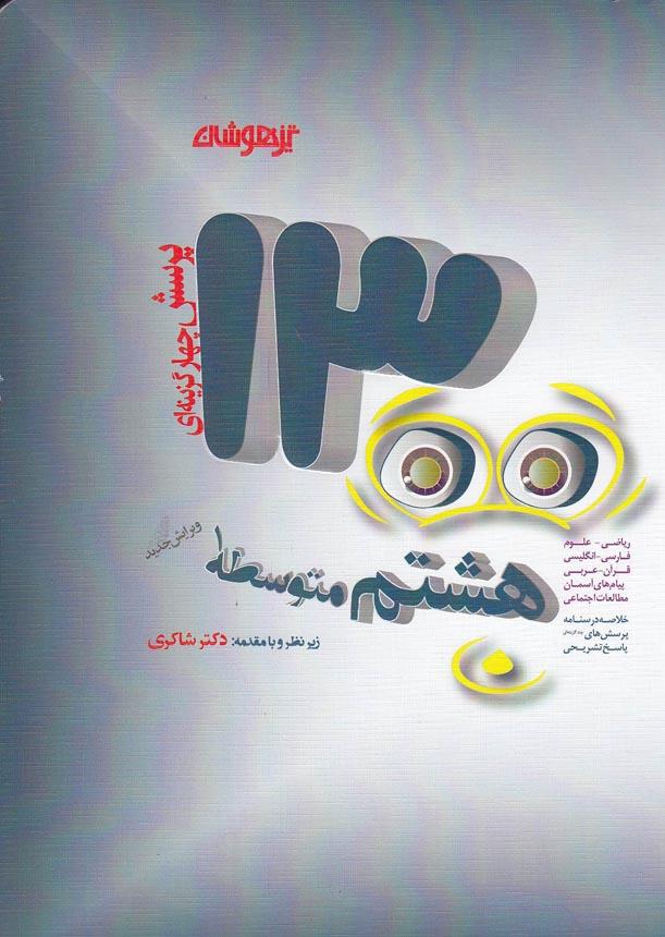 شاكري---1300-تيزهوشان-هشتم-99