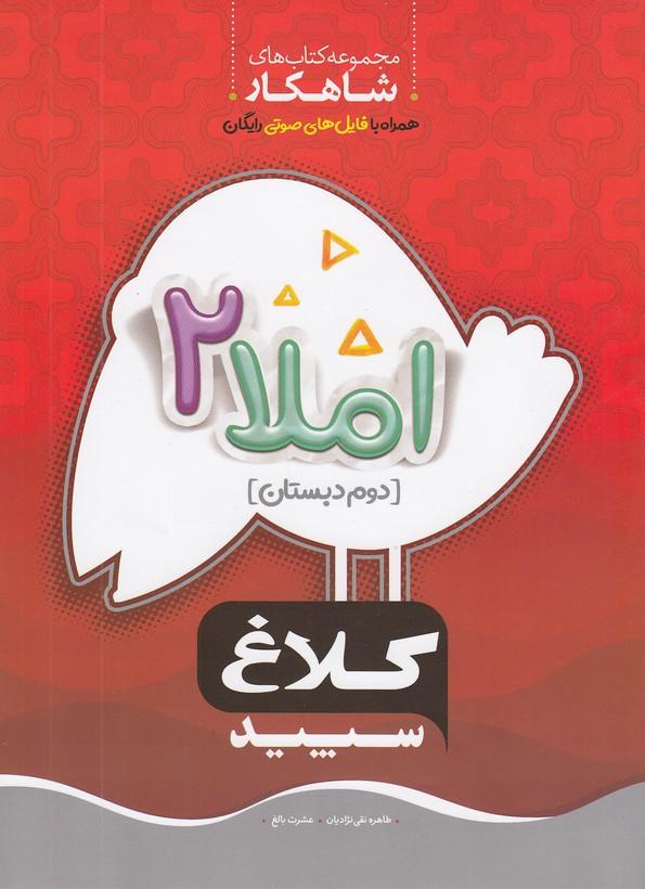 كلاغ-سپيد-(شاهكار)---املا-دوم-دبستان-99