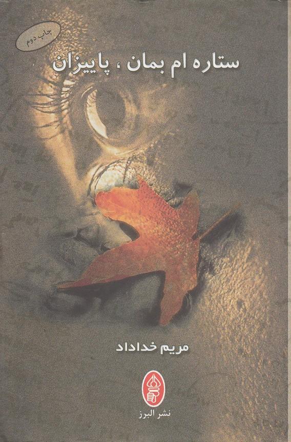 ستاره-ام-بمان،پاييزان(البرز)رقعي-شوميز