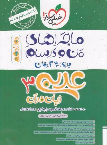 خيلي-سبز(ماجرا)-عربي-زبان-قرآن3دوازدهم