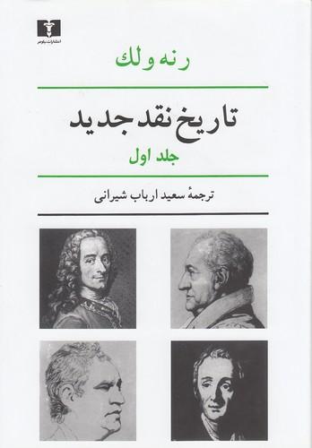 تاريخ-نقد-جديد-8-جلد-در-9-مجلد-(نيلوفر)-وزيري-سلفون