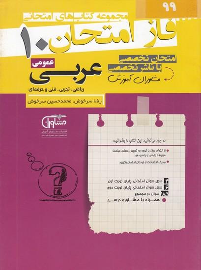 مشاوران-(فازامتحان)---عربي-10-دهم-عمومي