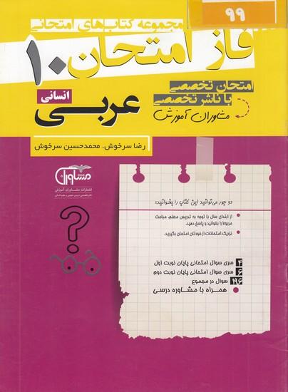 مشاوران-(فازامتحان)---عربي-10-دهم-انساني